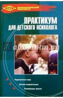 Практикум для детского психолога - Широкова, Жадько