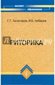 Риторика - Хазагеров, Лобанов