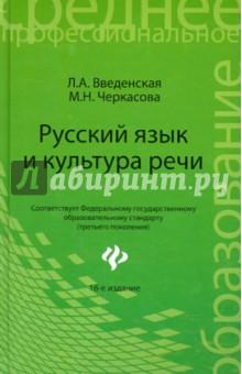 Русский язык и культура речи. Учебное пособие - Введенская, Черкасова