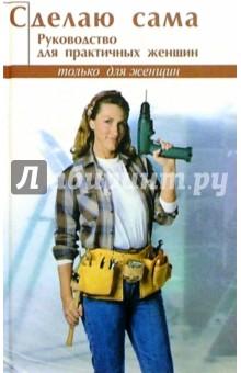 Сделаю сама. Руководство для практичных женщин - Рената Данилова