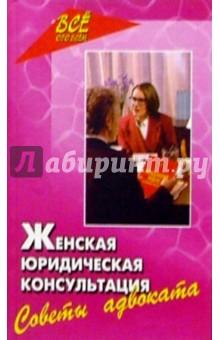 Женская юридическая консультация. Советы адвоката - Михаил Хыдыров