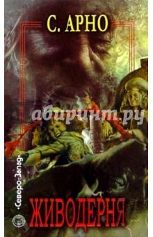 Живодерня: Роман - Сергей Арно