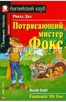 Потрясающий мистер Фокс - Роальд Даль