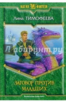 Заговор против Младших: Фантастический роман - Лина Тимофеева