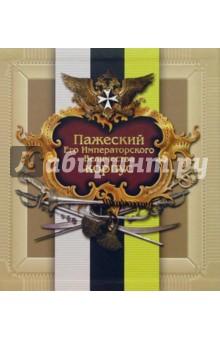 Пажеский Его Императорского Величества корпус - О.А. Хазин