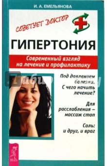 Гипертония. Современный взгляд на лечение и профилактику - Инна Емельянова