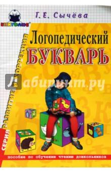 Логопедический букварь. Пособие по обучению чтению дошкольников - Г. Сычева