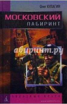 Московский лабиринт: Роман - Олег Кулагин
