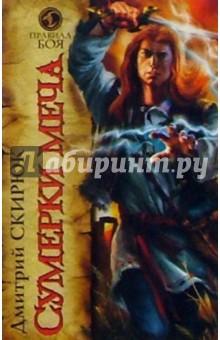 Сумерки меча: Роман - Дмитрий Скирюк