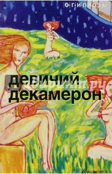 Девичий декамерон - Ирина Балабанова