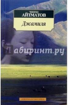 Джамиля - Чингиз Айтматов