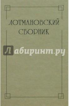 Лотмановский сборник. 3