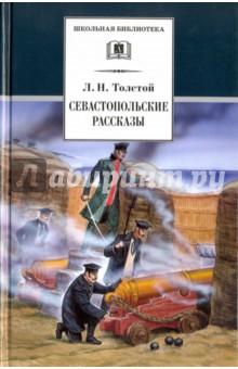 Севастопольские рассказы - Лев Толстой