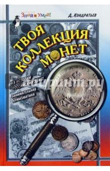 Твоя коллекция монет: Из истории российских денег. Занимательная нумизматика - Дмитрий Кондратьев