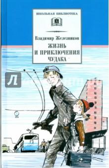Жизнь и приключения чудака (Чудак из шестого Б) - Владимир Железников