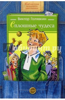 Сплошные чудеса: Рассказы, повести - Виктор Голявкин