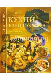 Кухни народов мира - Иван Сомов