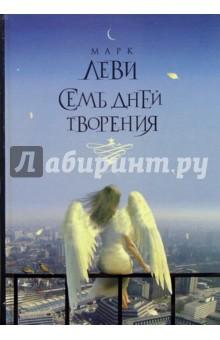 Семь дней творения: Роман - Марк Леви