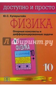 Физика. Опорные конспекты и дефференцированные задачи. 10 класс - Юрий Куперштейн
