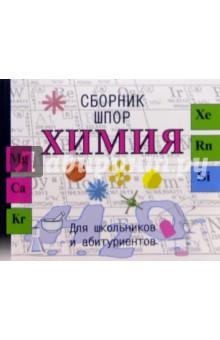 Химия. Сборник шпор. Для школьников и абитуриентов - Е.Л. Касатикова