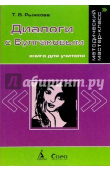 Диалоги с Булгаковым - Татьяна Рыжкова