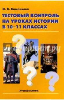 Тестовый контроль на уроках истории в 10-11классах - Ольга Кишенкова