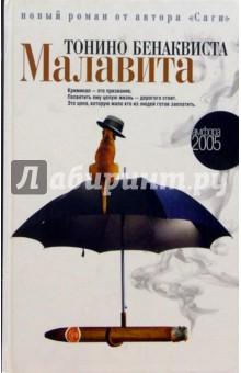 Малавита - Тонино Бенаквиста