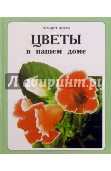 Цветы в нашем доме - Гельмут Янтра