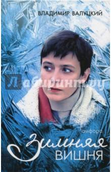 Зимняя вишня - Владимир Валуцкий