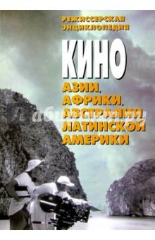 Кино Азии, Африки... Режиссерская энциклопедия