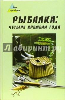Рыбалка: четыре времени года - Сергей Сидоров