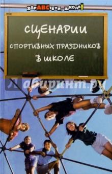 Сценарии спортивных праздников в школе - Александр Мальцев