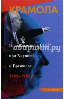 Крамола. Инакомыслие в СССР при Хрущеве и Брежневе. 1953-1982 гг.