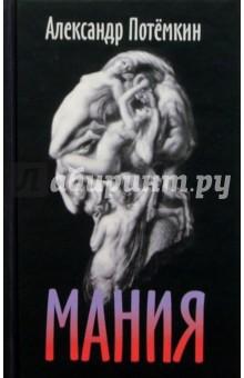 Мания - Александр Потемкин