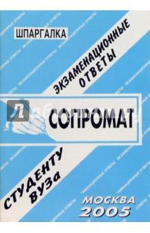 Шпаргалка: Сопромат - Е.Ю. Привалов