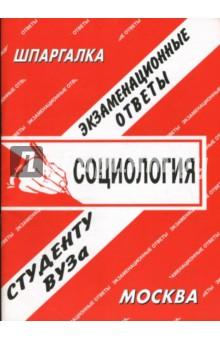 Социология. Экзаменационные ответы - В. Шафаростова
