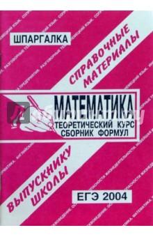 Шпаргалка: Математика. ЕГЭ. 2004 год - С. Сергеев