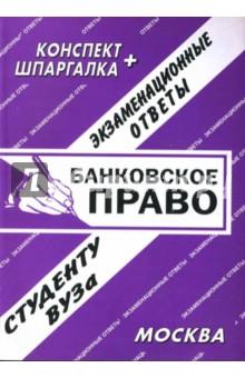 Конспект+шпаргалка: Банковское право - Е.Л. Ларионова