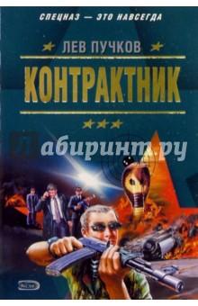 Контрактник - Лев Пучков