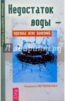 Недостаток воды - причина всех болезней - Людмила Мечникова