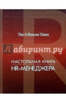 Настольная книга HR-менеджера - Верховская, Кошелева