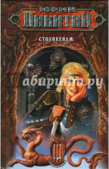 Стоунхендж - Юрий Никитин
