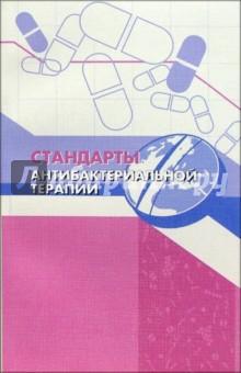 Стандарты антибактериальной терапии: Справочник - Владимир Мартов
