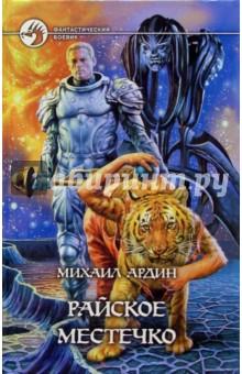 Райское местечко: Фантастический роман - Михаил Ардин