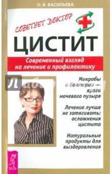 Цистит: Современный взгляд на лечение и профилактику - О.В. Васильева