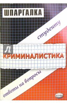 Шпаргалка по криминалистике - Михаил Петров