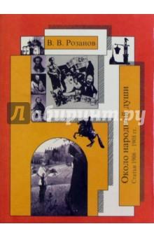 Собрание сочинений. Около народной души (Статьи 1906-1908 гг.) - Василий Розанов