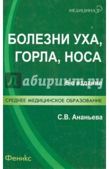 Болезни уха, горла, носа - Светлана Ананьева