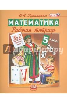 Математика. 5 класс. Рабочая тетрадь № 2. Дробные числа. ФГОС - Виктория Рудницкая