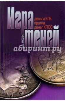 Игра теней: Деньги КГБ против денег КПСС - Алексей Мухин